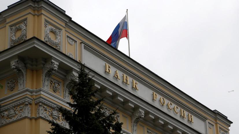 ЦБ представил сценарии развития экономической ситуации в России