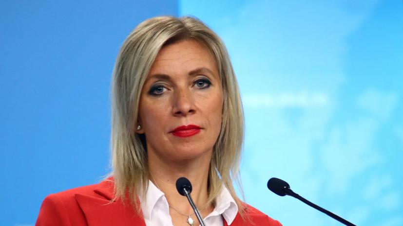 Захарова высказалась о давлении на российских спортсменов на международных соревнованиях