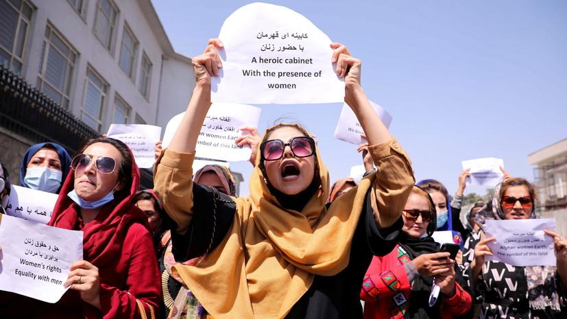 Афганские женщины вышли на митинг у президентского дворца в Кабуле