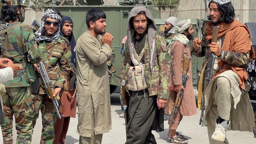 Талибы заявили, что полностью контролируют провинцию Панджшер