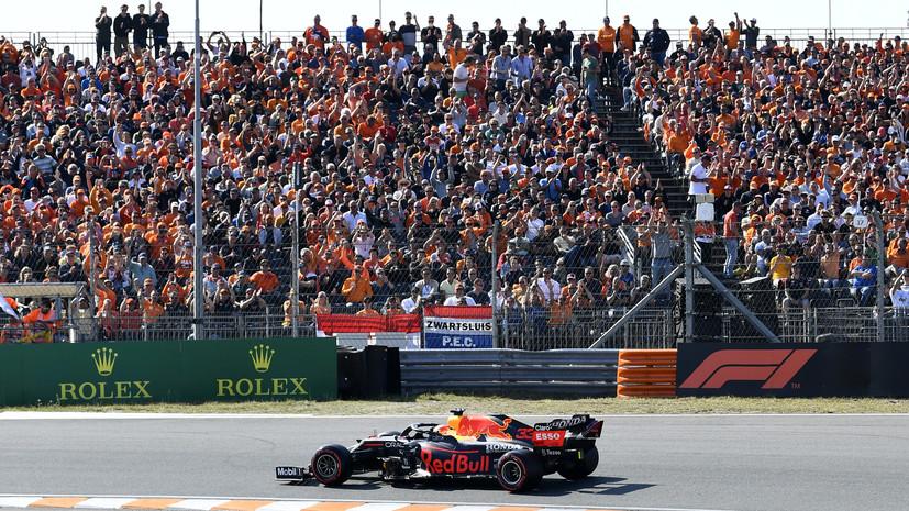 Ферстаппен выиграл квалификацию Гран-при Нидерландов, Мазепин — 20-й