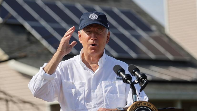 Байден посетит Нью-Йорк и Нью-Джерси для оценки последствий урагана «Ида»