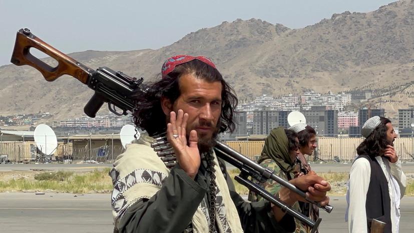 Талибы заявили, что Россия, Китай, Турция, Иран приглашены на объявление состава правительства
