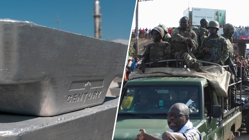 Мятежный импульс: мировые цены на алюминий обновили десятилетний максимум на фоне переворота в Гвинее