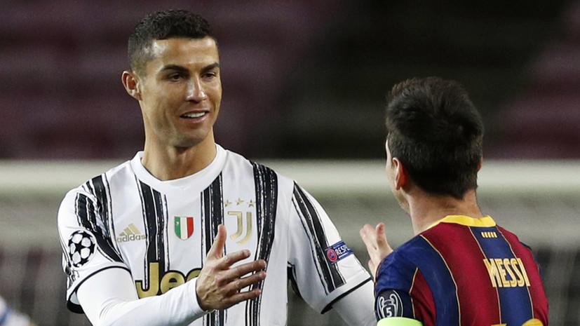 Роналду назвал Месси величайшим футболистом, против которого играл
