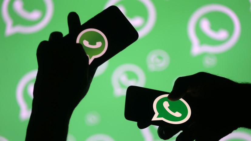 WhatsАpp прекратит работать на старых версиях Android и iOS