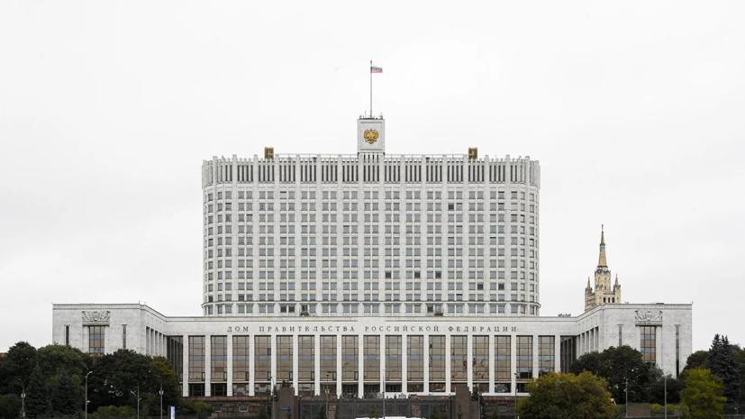 Кабмин одобрил выделение 2 млрд рублей на меры по борьбе с распространением инфекций