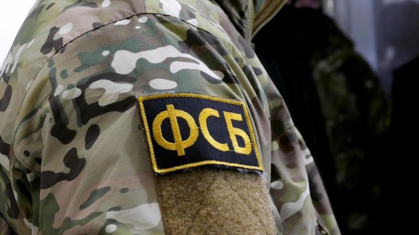 «Обещала им денежное вознаграждение»: ФСБ сообщила о причастности украинской разведки к диверсии на газопроводе в Крыму