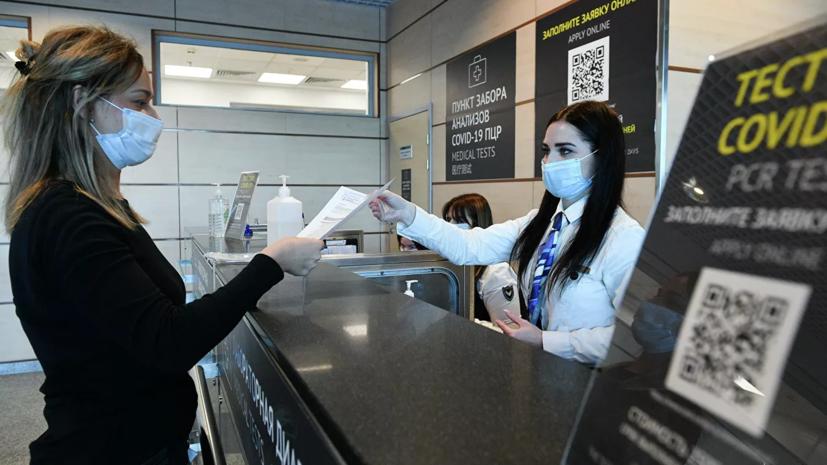 В Москве сообщили о штрафах приехавшим туристам из-за данных о COVID-19