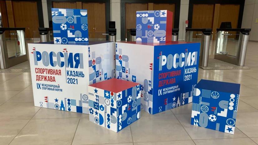 На форуме «Россия — спортивная держава» откроют в режиме телемоста 16 объектов