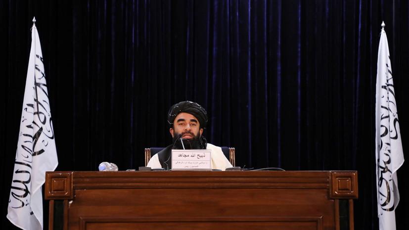 Новая власть: «Талибан» объявил состав правительства Афганистана