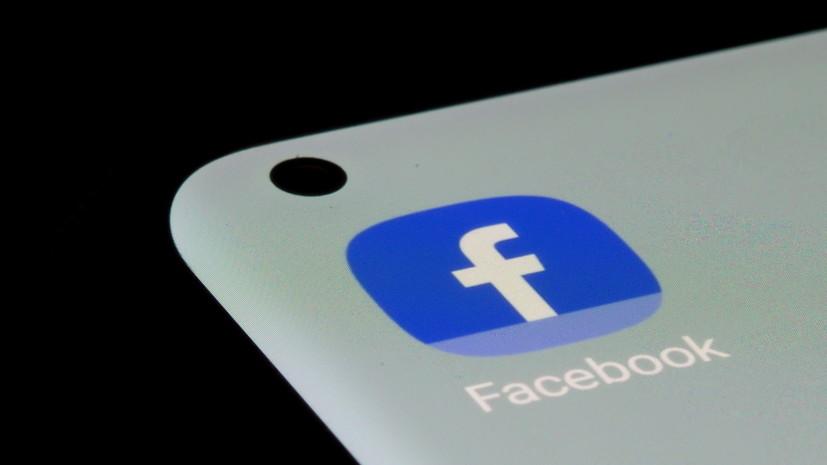 От Facebook потребовали удалить мошеннические объявления с символикой «Роскосмоса»