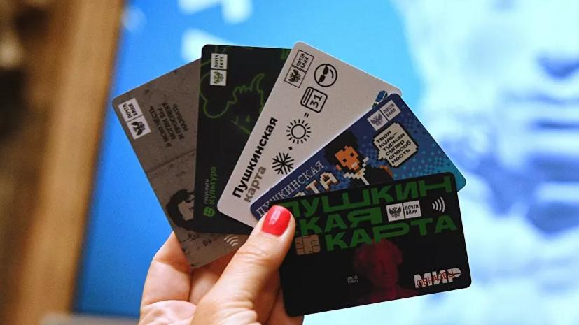 Учреждения культуры Томской области продали более 500 билетов по «Пушкинской карте» за неделю