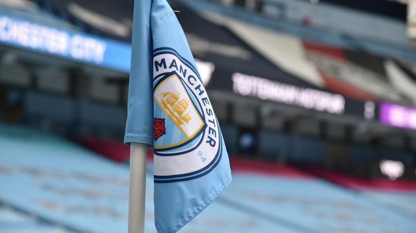 Директор «Манчестер Сити» высказался против проведения ЧМ каждые два года