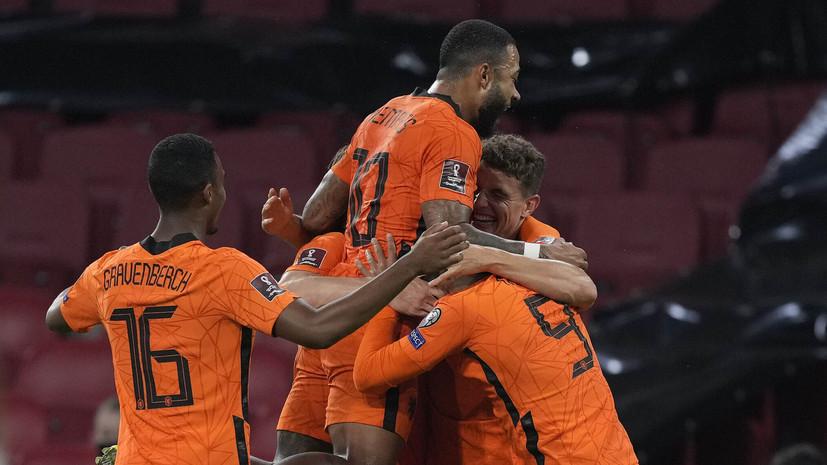 Нидерланды разгромили Турцию в матче отбора ЧМ-2022
