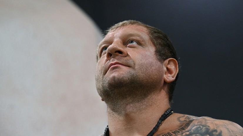 Александр Емельяненко заявил, что его брат Фёдор отказался переходить в UFC из-за страха проиграть