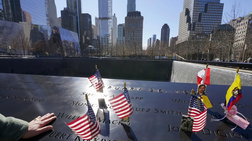 В США раскрыли личности двух жертв теракта 11 сентября