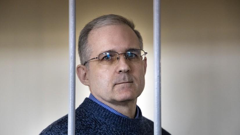 Верховный суд Мордовии рассмотрит вопрос о выдаче Уилана США 27 сентября