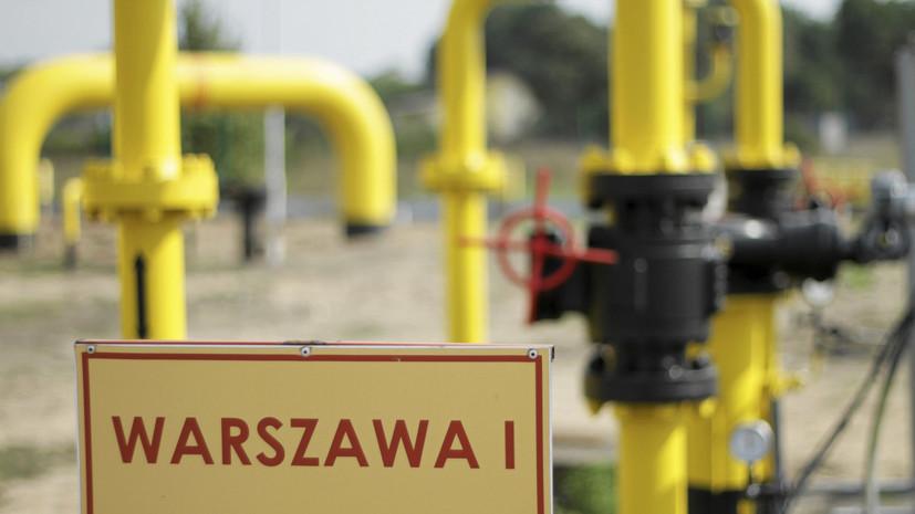 В Польше не исключили разовых закупок газа из России после 2022 года
