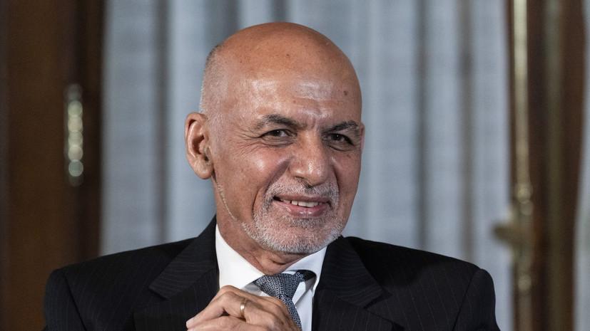 Гани призвал расследовать заявления о том, что он вывез из Афганистана «миллионы долларов»