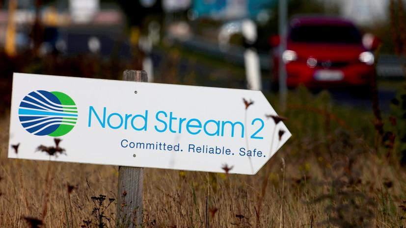 Bloomberg назвал возможные сроки начала поставок газа по«Северному потоку — 2»