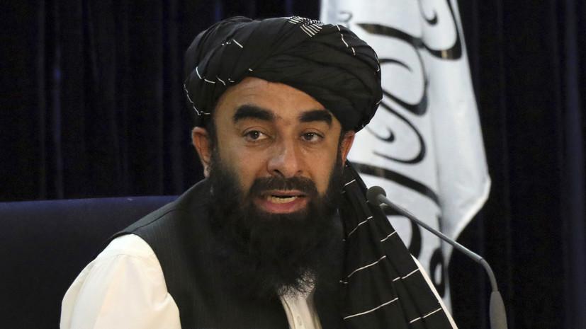 Талибы призвали США и ООН убрать членов правительства Афганистана из чёрных списков