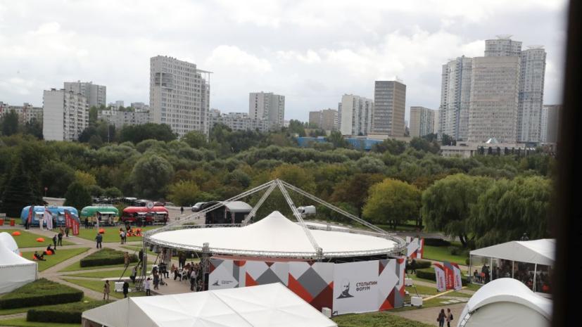 В Москве стартовал Столыпинский форум
