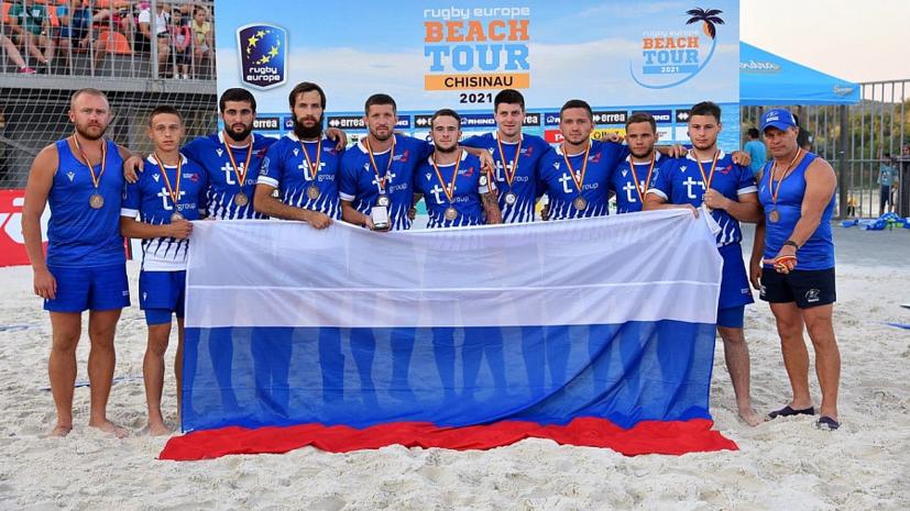Назван состав сборных России по пляжному регби на домашний ЧЕ-2021