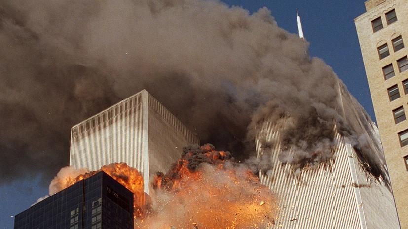Байден объявил дни памяти в связи с 20-летием терактов 11 сентября