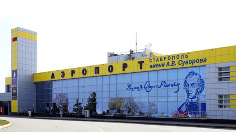 Международный аэропорт Ставрополь обслужил 60,6 тысячи пассажиров в августе