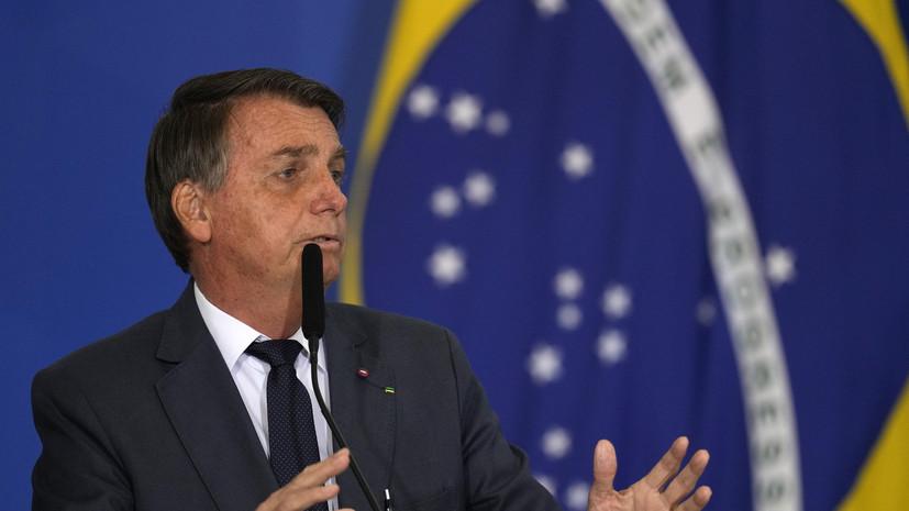 Болсонару: Бразилия заинтересована в диверсификации экспорта в Россию