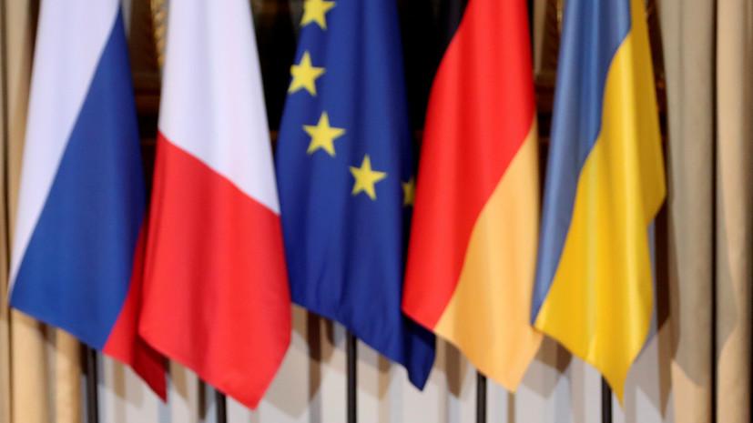 В Париже назвали Минские соглашения основой для урегулирования конфликта в Донбассе