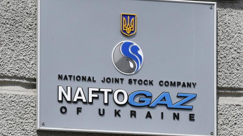 Госдеп: США обеспокоены ситуацией сруководством «Нафтогаза Украины»