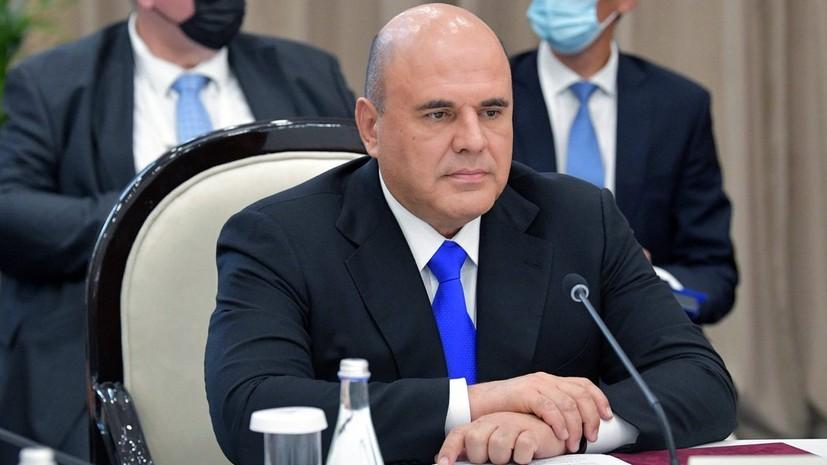 Мишустин посетит Белоруссию с рабочим визитом 10 сентября