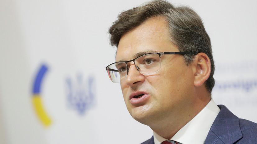 Глава МИД Украины заявил о необходимости разговора Зеленского с Путиным