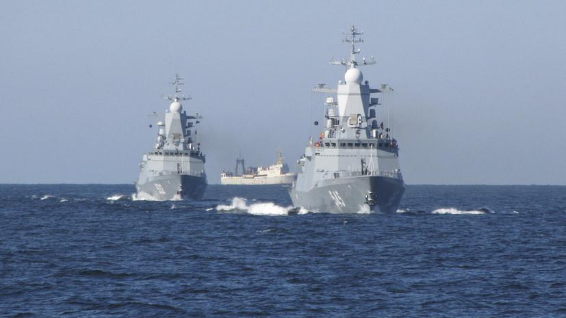 Более 10 кораблей вышли в Балтийское море для участия в учениях «Запад-2021»