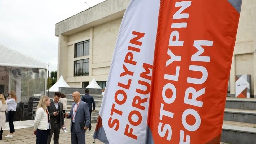 На Столыпин-форуме прошла пленарная дискуссия «Мировая экономика. Постковидный синдром»