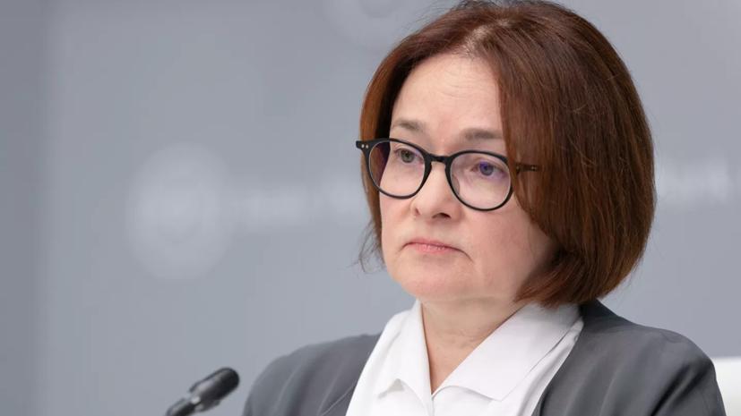 Набиуллина высказалась о денежно-кредитной политике России