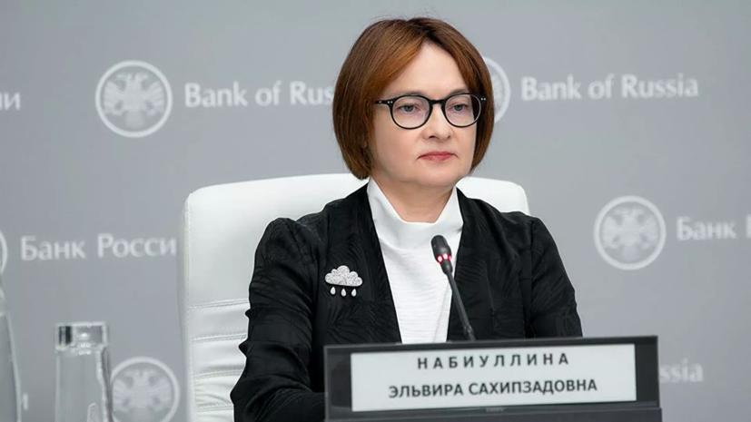 Набиуллина заявила, что в ЦБ допускают возможность дальнейших повышений ключевой ставки