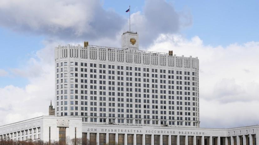 Российский кабмин опубликовал все 28 программ по Союзному государству