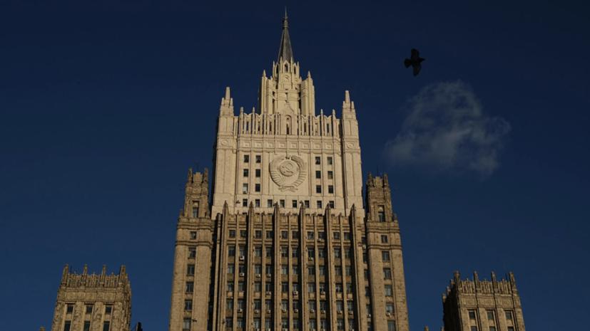 В МИД заявили послу США о недопустимости вмешательства в дела России