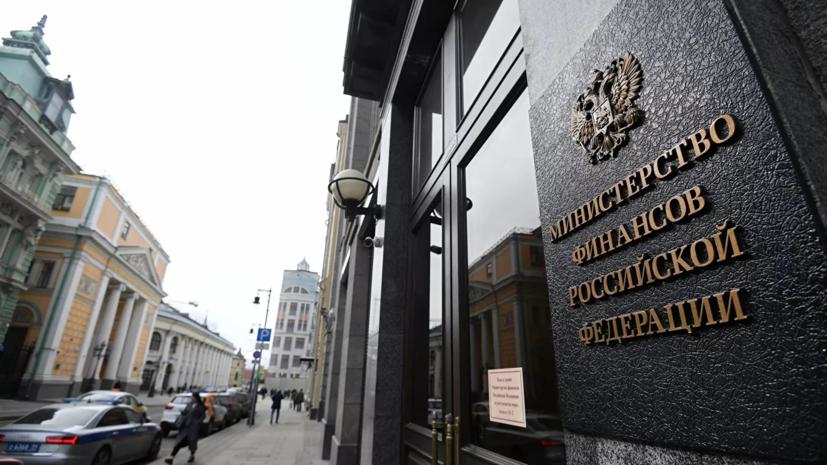 Минфин рассказал о профиците бюджета России за январь — август 2021 года