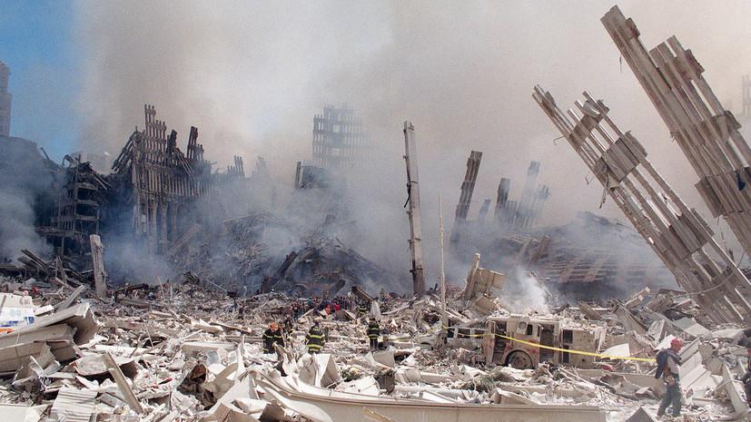 «Всё это обернулось тысячами невинных жертв»: как теракты 11 сентября изменили Америку и мир