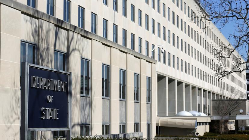 В Госдепе прокомментировали вызов посла США в МИД России