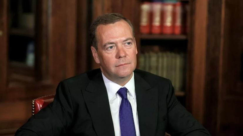 Медведев заявил об угрозе миграционного кризиса в России из-за ситуации в Афганистане