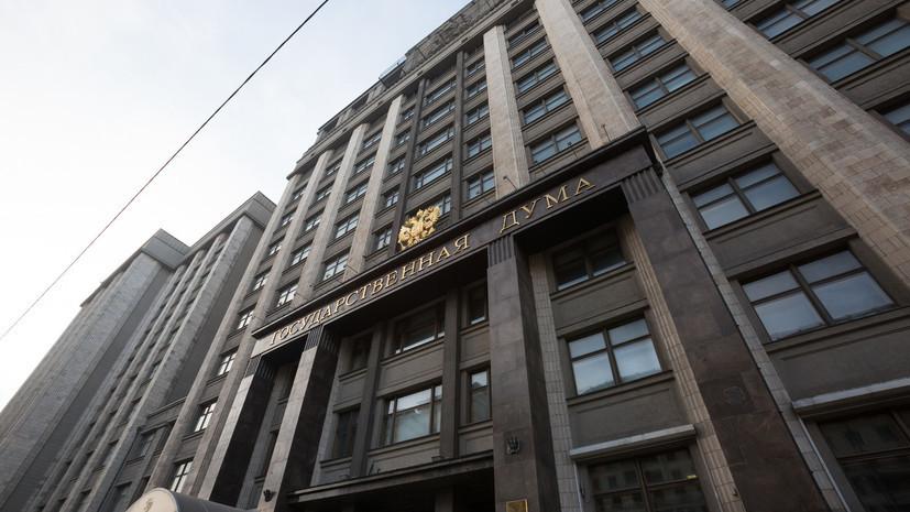 В Госдуме прокомментировали предложение Витренко блокировать «Северный поток — 2»