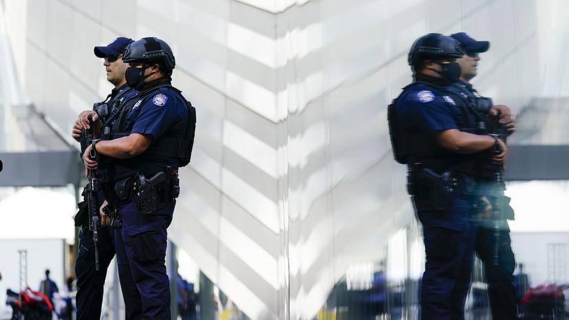 Полиция усилила меры безопасности в Нью-Йорке 11 сентября