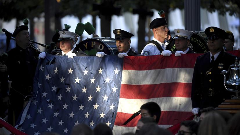 В Нью-Йорке началась церемония в память о жертвах терактов 11 сентября