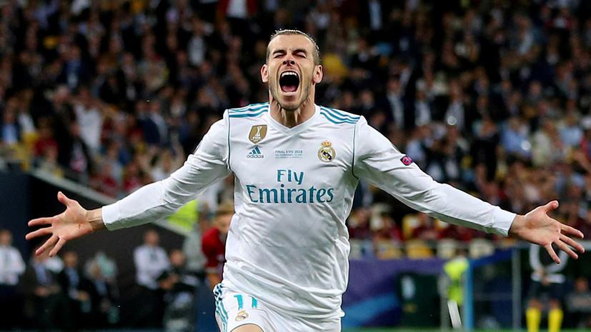 AS: Бэйл из-за травмы рискует пропустить матч «Реала» в Лиге чемпионов