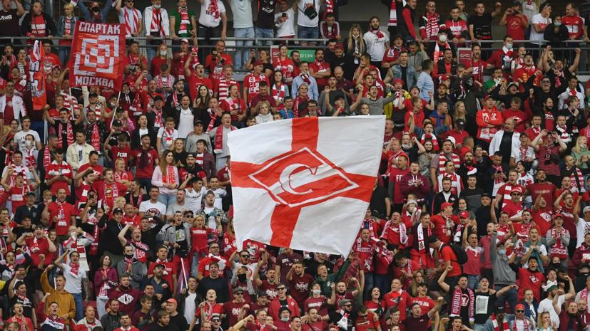 «Спартак» попросил Роспотребнадзор увеличить фанатскую квоту на матч с «Легией» в ЛЕ
